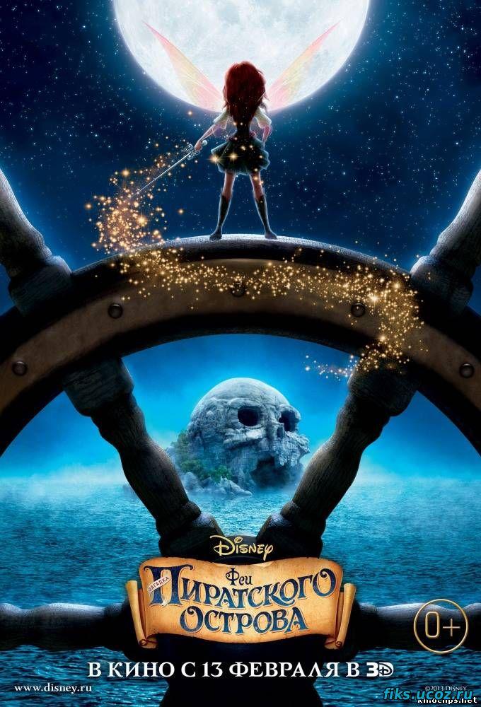 Феи загадка пиратского острова the