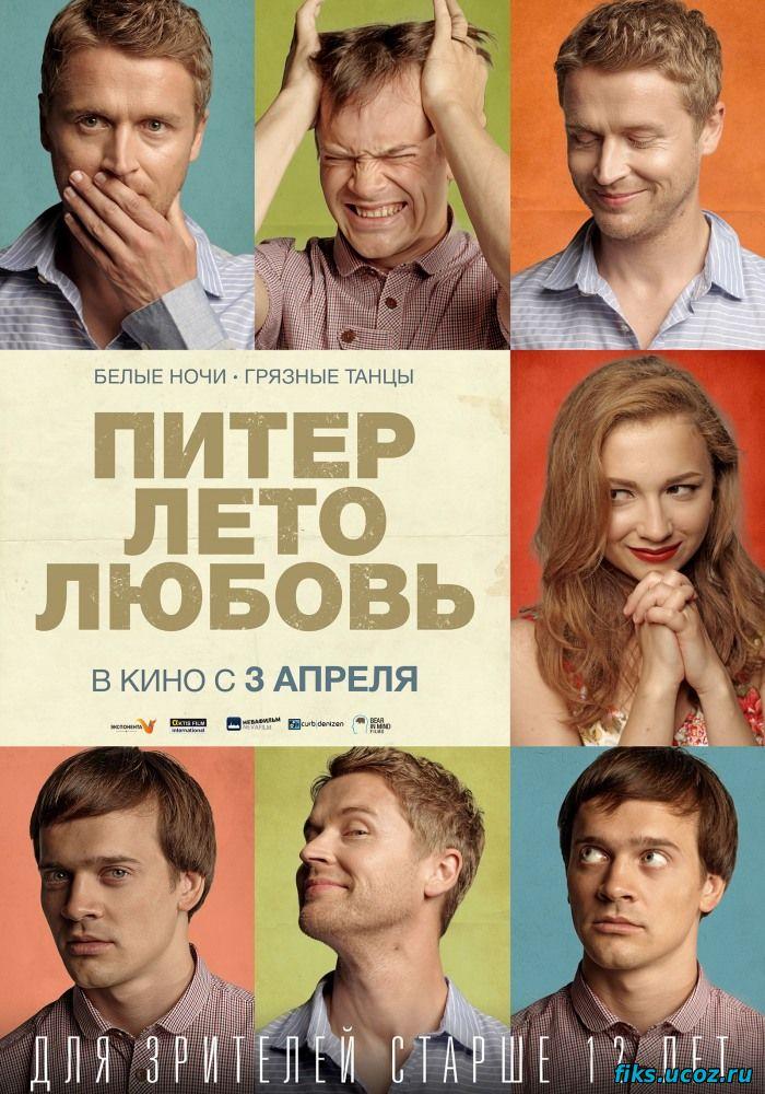 Фильм всё включено 2 2013 онлайн в hd